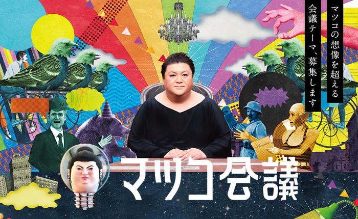 【マツコ会議】新宿500円英会話教室ワンコイングリッシュとは?料金システムや場所、評判は?