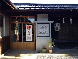 ハルさんの休日御師のいえ大鴈丸hitsuki cafeは山梨富士吉田の神ってるふるカフェ!場所(アクセス)やおすすめメニューは?評判や口コミは?