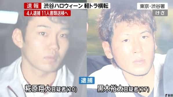 渋谷クレイジーハロウィン事件逮捕者4人名前や画像やwiki風プロフィール(経歴・職業)!結婚や家族は?