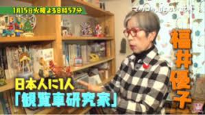 福井優子(観覧車研究家)収入源や年収は?wikiプロフィール(経歴・年齢)!旦那や子供は?【マツコの知らない世界】