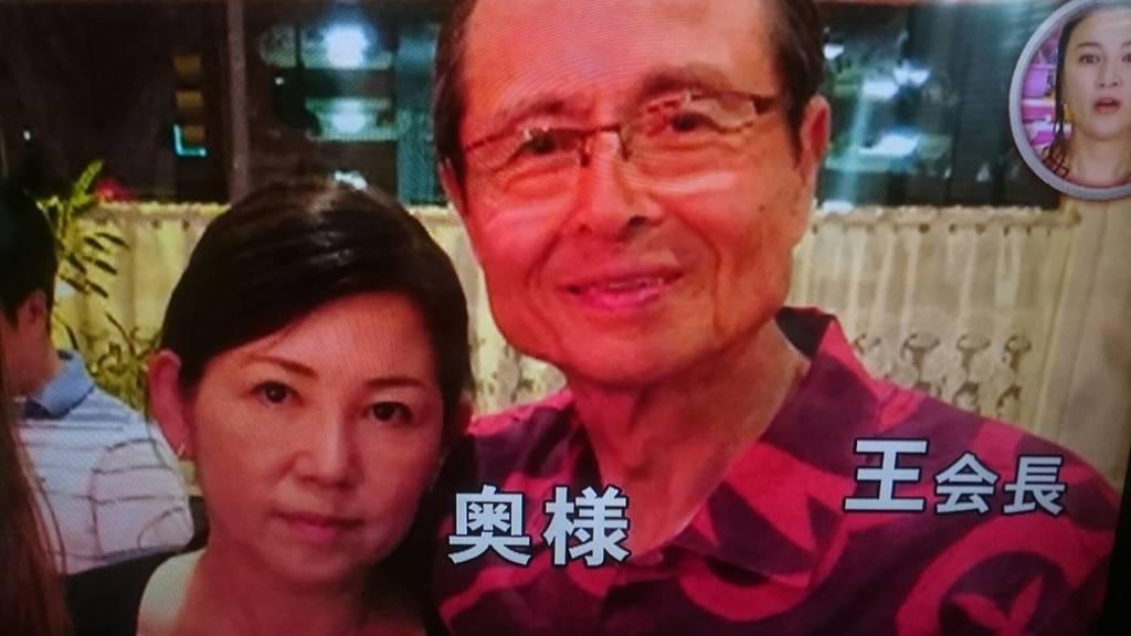 「王貞治 再婚」の画像検索結果