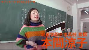 本間涼子(北星余市高教師)wikiプロフィール(経歴・大学)結婚や年収は?【セブンルール】