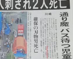 岩崎隆一容疑者の自宅住所は麻生区多摩美!現在の顔写真(画像)とwikiプロフィール(職業・経歴)!