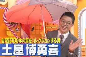 マツコの知らない世界折りたたみ傘の通販やオススメ!土屋博勇喜wikiプロフィール(年齢・経歴)!Waterfront店舗は?