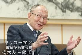 茂木友三郎(キッコーマン会長)の年収や経歴!妻や息子や娘は?【カンブリア宮殿】