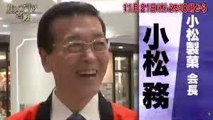 小松務(小松製菓)年収やWiki経歴!妻や子供は?おすすめ商品や通販お取り寄せは?【カンブリア宮殿】