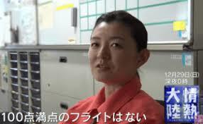 福田由香里は海上保安庁で結婚した旦那や子供は?年収やwiki経歴(年齢・大学)!【情熱大陸】