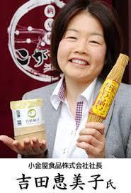 吉田恵美子(納豆)社長Wiki経歴や旦那や年収!小金屋食品の通販お取り寄せは?【セブンルール】