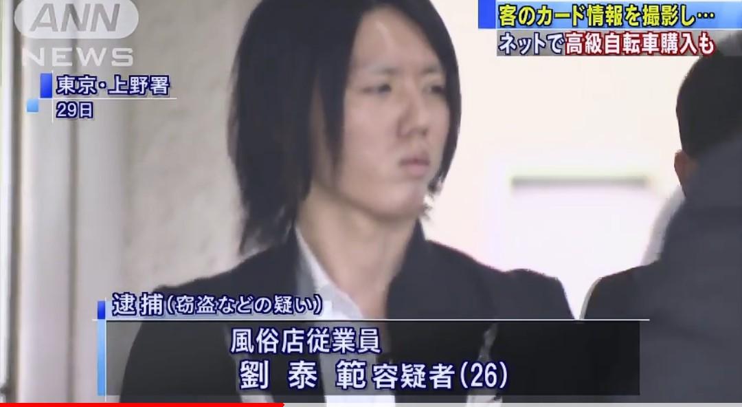 ユ・テボム(劉泰範)容疑者顔画像あり!Wiki経歴や勤務先の店はどこ?クレジットカード悪用手口は?