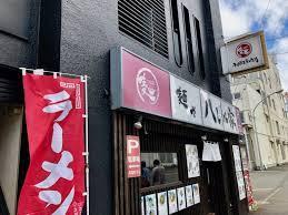 中国人入店禁止の札幌市のラーメン店は麺やハレル家!社長は?場所や評判は?