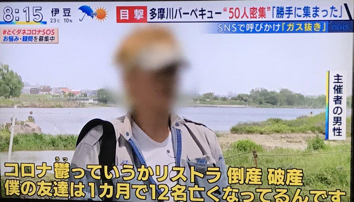 多摩川バーベキュー主催者男性特定!名前や顔画像や職業は?社会人サークル団体とは?【とくダネ!】