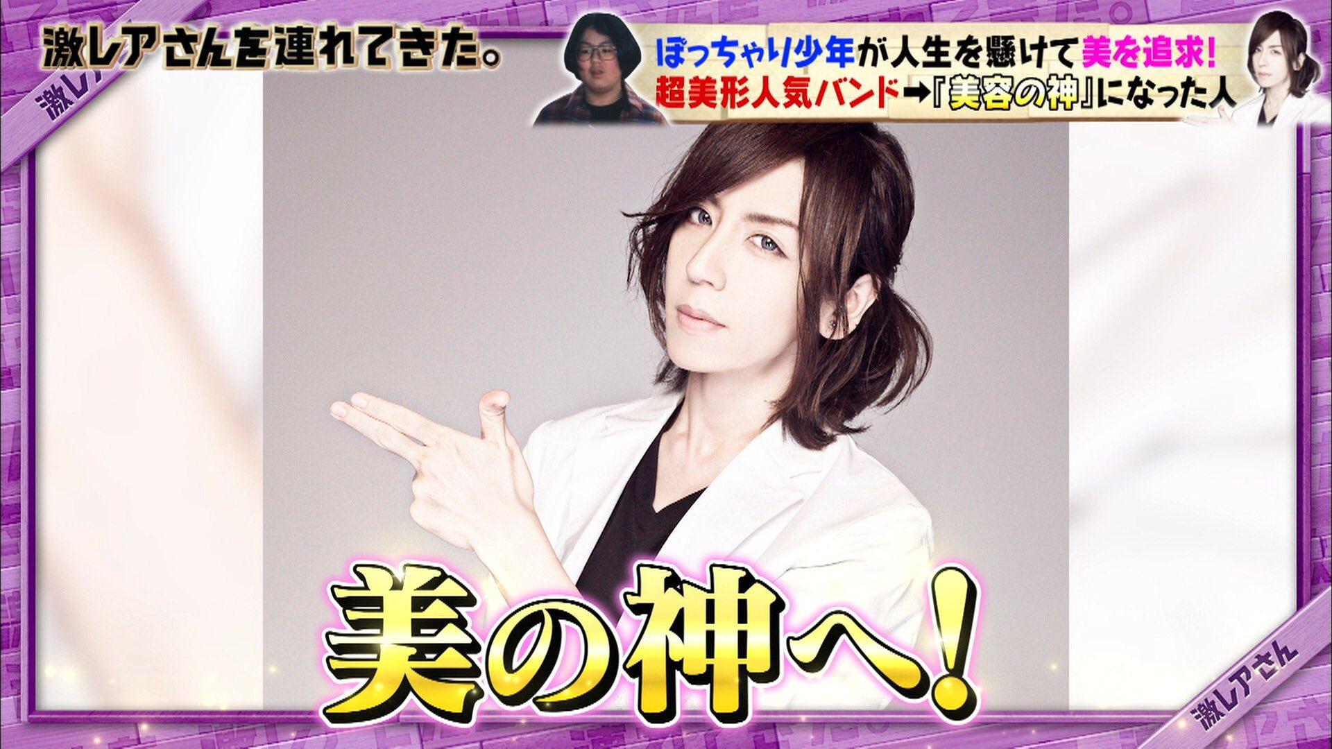 激レアさんヒィロ(田村貴博)年収やWiki経歴がやばい!NEUベーシストでエステサロンのオーナー!