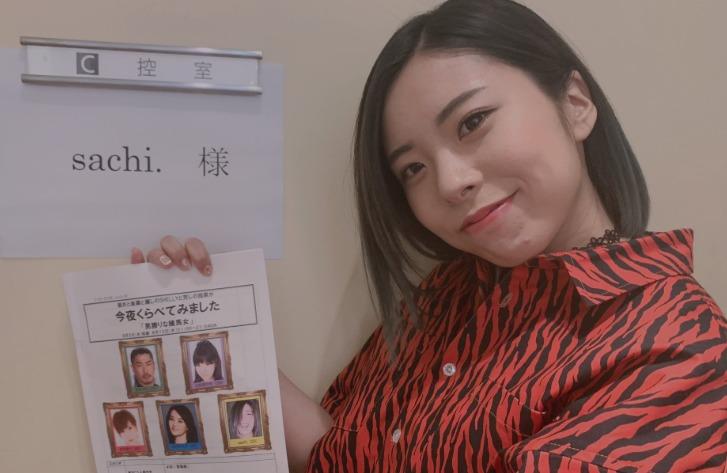 Sachi(サチ)はシンガーでwiki経歴!彼氏や年齢は?【今くら・練馬】