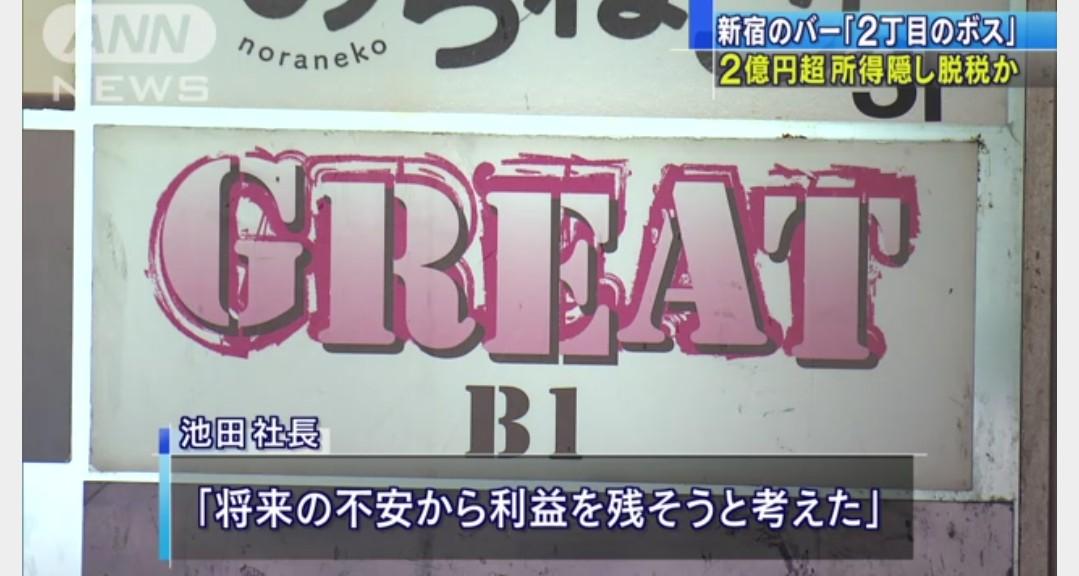 池田幸弘GREAT社長(新宿二丁目のボス)顔画像がヤバい!年収や家族は?投資マンションはどこ?