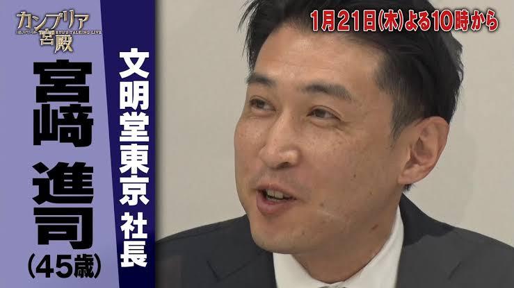 宮崎進司文明堂社長Wiki経歴!年収や結婚した妻や子供は?【カンブリア宮殿】
