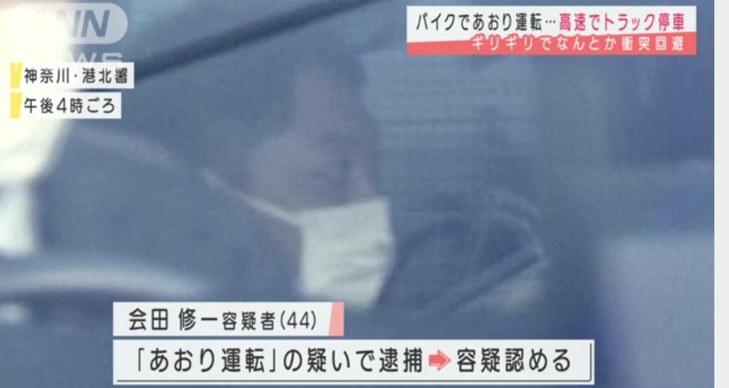 会田修一(バイクであおり運転)顔画像特定!住所やFacebookや家族(妻・子供)は?