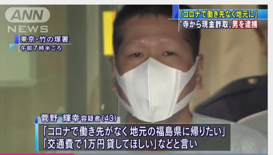 菅野輝幸容疑者顔画像Facebook!家族や職業や経歴は?