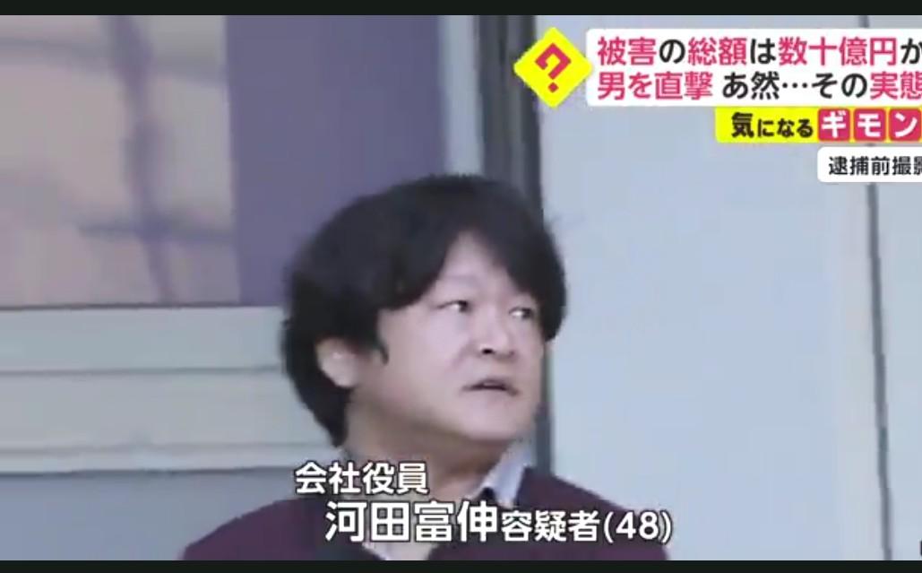 河田富伸Facebook顔画あり!会社や年収や家族(妻・子供)は?詐欺手口がヤバイ!