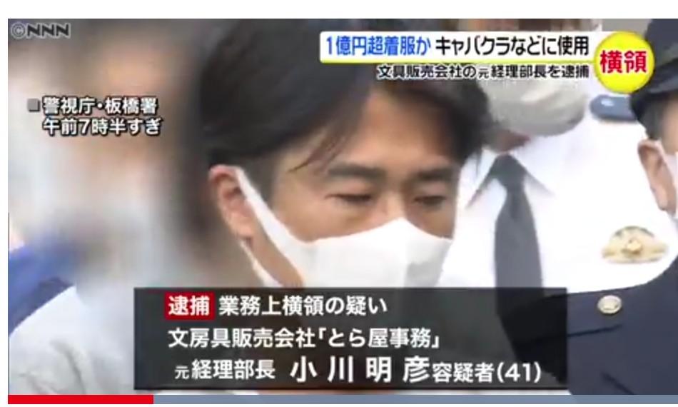 小川明彦容疑者(とら屋)Facebook顔画像特定か!1億円着服手口がヤバい!家族の妻や子供は?