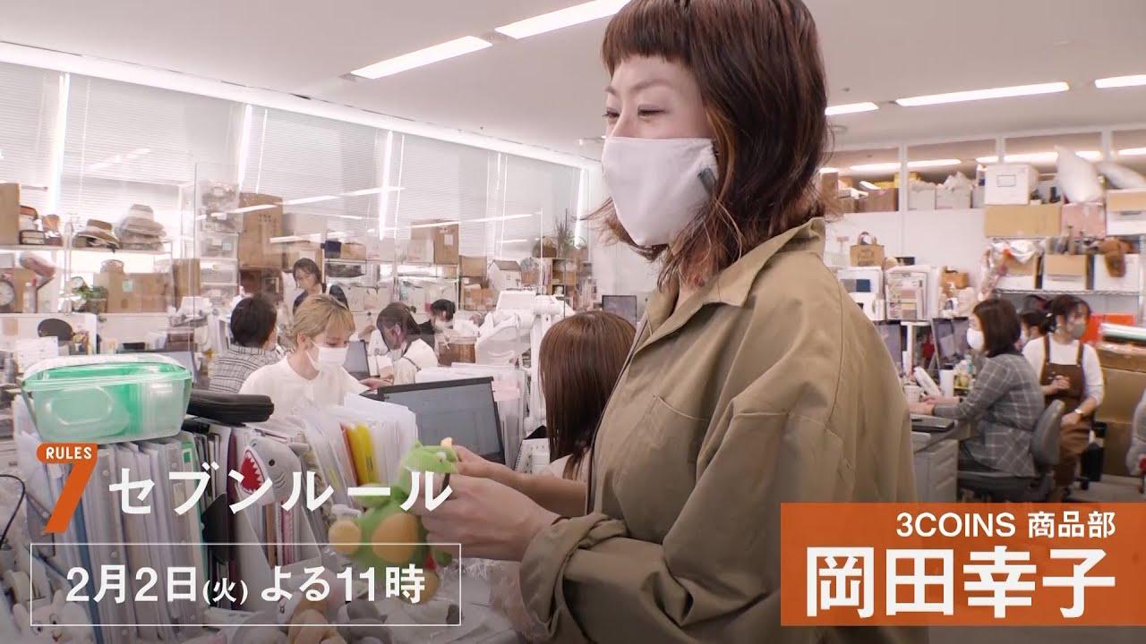 岡田幸子(3COINS)Wiki経歴!結婚した旦那や子供や年収は?【セブンルール】