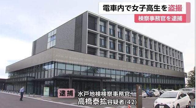 高橋泰拡水戸検察事務官Facebook顔画像特定か!経歴や大学や家族(妻・子供)は?