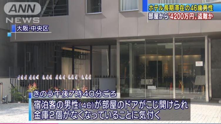 大阪市4200万円窃盗の外資系ホテルはベストウェスタンで犯人や投資家は誰?顔画像や名前は?【中央区今橋1丁目】