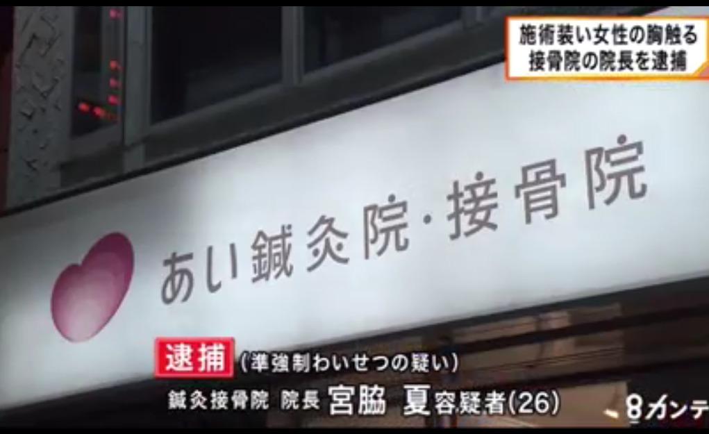 宮脇夏容疑者(あい鍼灸院接骨院院長)Facebook顔画像特定!店舗の場所や家族(妻・子供)は?