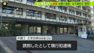 古宮岳晴弁護士Facebook顔画像特定か!wiki経歴(高校・大学)!弁護士事務所や妻や子供は?