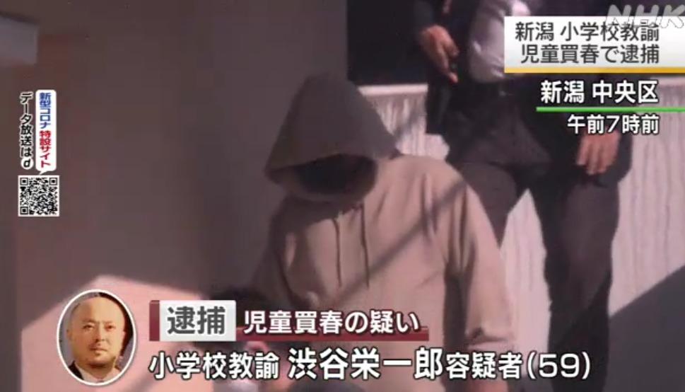 渋谷栄一郎先生Facebook顔画像特定!新潟市の小学校はどこで家族(妻・子供)は?【児童買春】