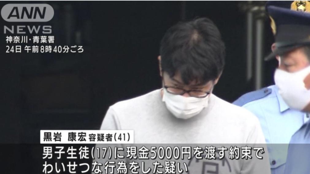 黒岩康宏容疑者Facebook顔画像特定か!神奈川県立総合教育センター指導主事で家族(妻・子供)は?