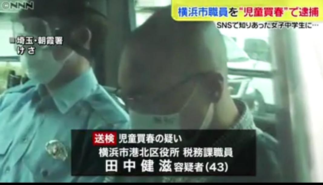 田中健滋容疑者がヤバい!顔画像やFacebook特定!横浜市職員で部署や家族(妻・子供)は?【わいせつ】