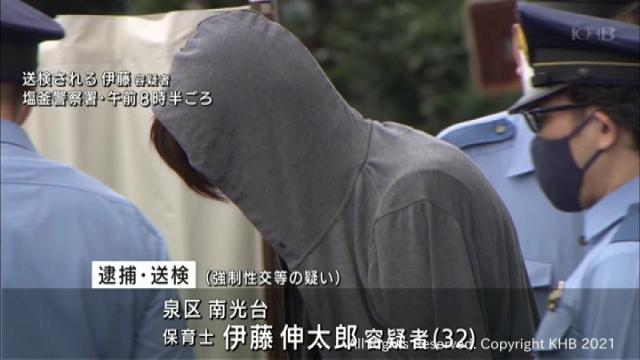 伊藤伸太郎(仙台・保育士)顔画像Facebook特定!保育園はどこ?家族の妻や子供は?