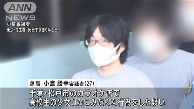 小倉勝幸容疑者がヤバい!顔画像SNS(Facebook・Twitter)特定か!職業や家族は?