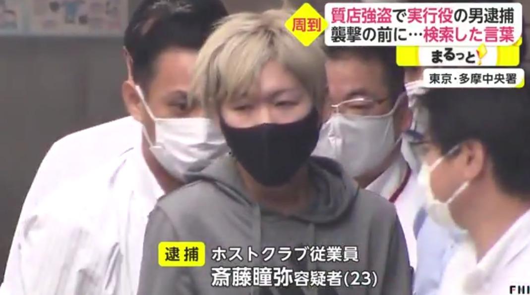 斉藤瞳弥容疑者Facebook顔画像特定!ホストクラブや強盗した稲城市質店はどこ?