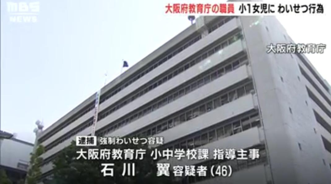 石川翼容疑者がヤバい!顔画像Facebook特定!大阪府教育庁で家族(妻・子供)は?