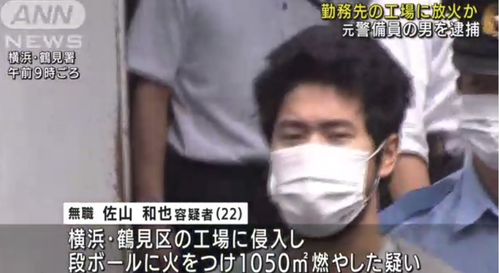佐山和也容疑者がヤバい!Facebook顔画像特定!京三製作所放火の動機は?