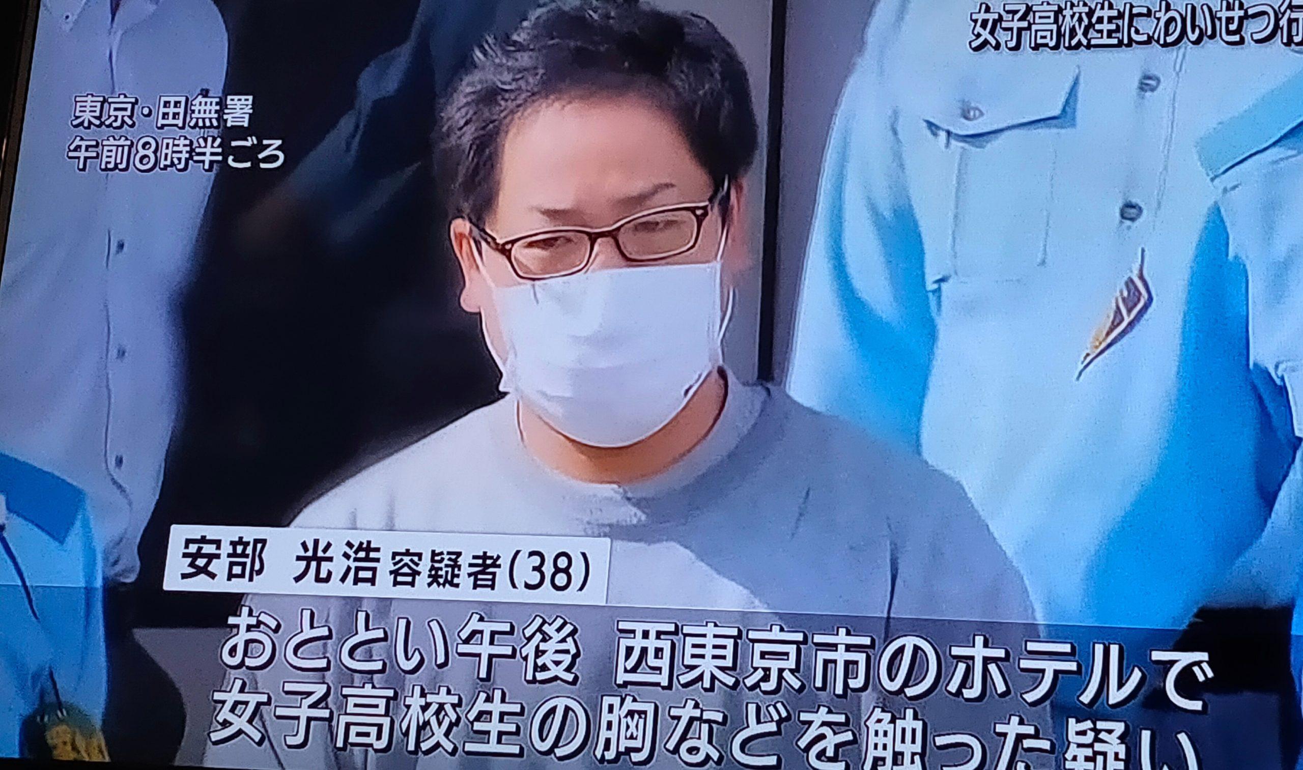 安部光浩容疑者の顔画像Facebook特定か!職業や家族(妻・子供)は?【東京わいせつ】