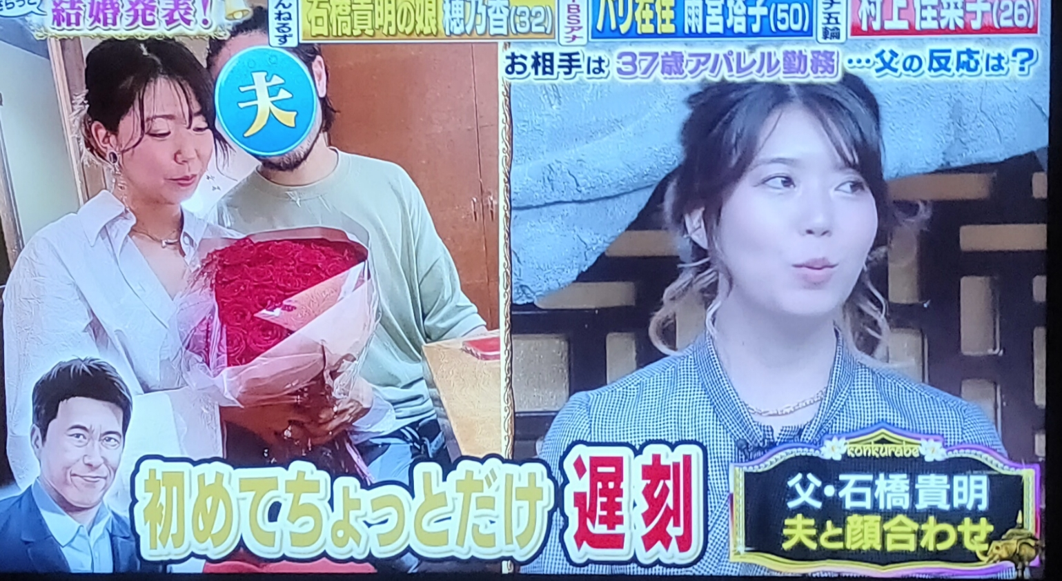 石橋穂乃香結婚した旦那(夫)顔画像!一般男性で年上!wiki(名前・職業)や馴れ初めは?