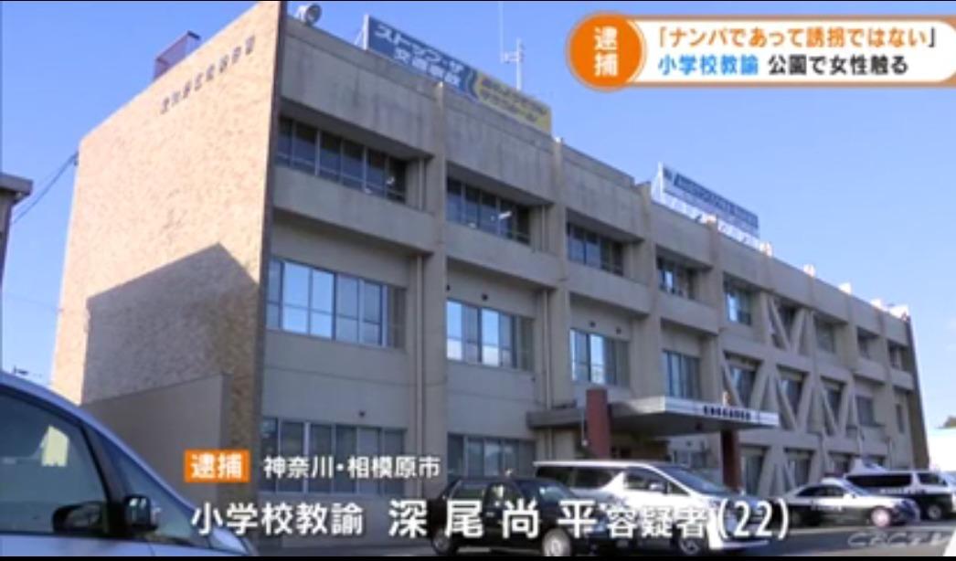 深尾尚平先生Facebook顔画像特定か!相模原の小学校はどこ?大学や家族は?【愛知県・わいせつ】