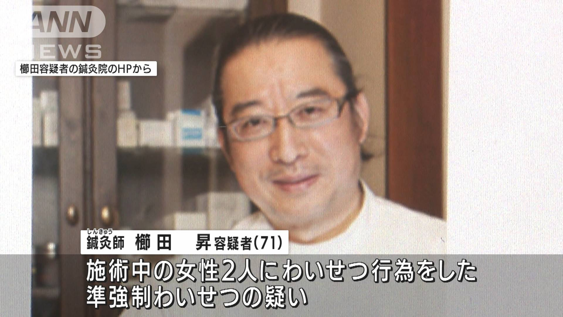 櫛田昇(鍼灸師)がヤバい!Facebook顔画像特定!カリカ鍼灸院の場所や家族(妻・子供)は?