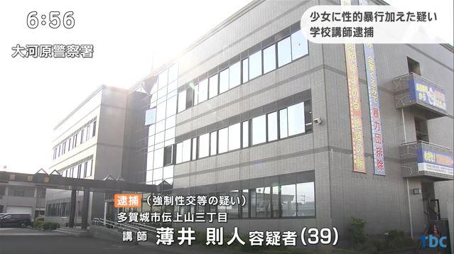 薄井則人先生Facebook顔画像特定か!宮城県公立学校はどこ?家族(妻・子供)は?