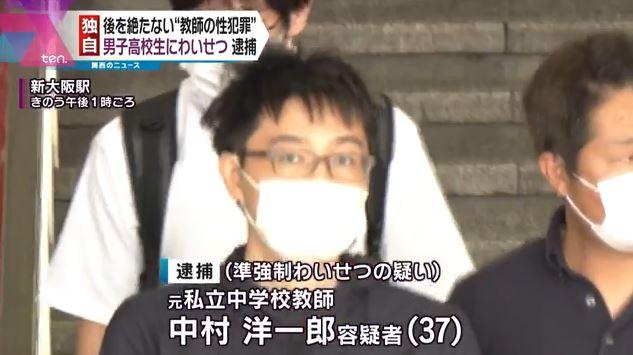 中村洋一郎元教師顔画像特定!SNS・Facebookや大阪私立中学や家族(妻・子供)は?