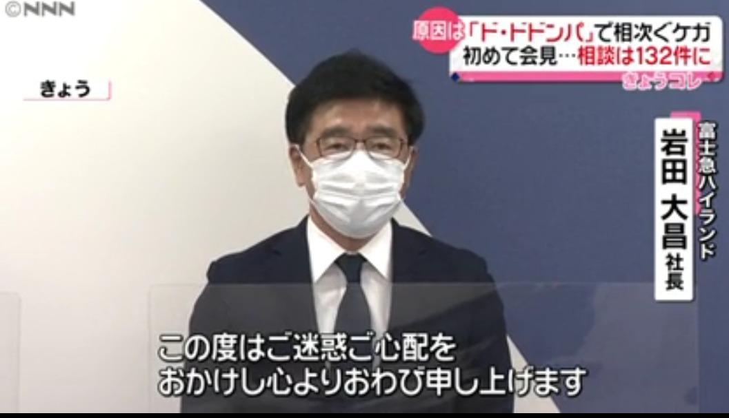 岩田大昌社長(富士急ハイランド)Wiki経歴!大学や読み方や年収は?