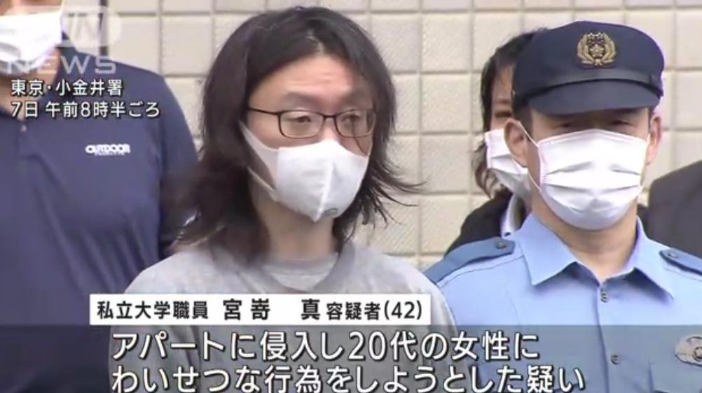 宮嵜真容疑者がヤバい!Facebook顔画像特定!勤務先の東京私立大学や家族(妻・子供)は?