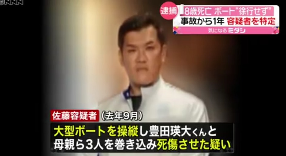 佐藤剛容疑者Facebook顔画像特定か!東京の会社や家族(妻・子供)は?【猪苗代湖クルーザー事故】
