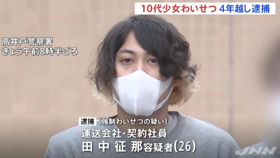 田中征那がヤバい!Facebook顔画像特定か!勤務先運送会社や家族(妻・子供)は?
